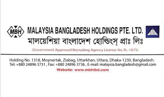 Malaysia Bangladesh Holdings Pte. Ltd. (MBH)